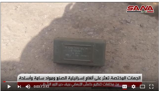 senjata ISIS di Deir Ezzor2