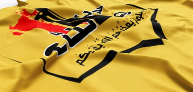 Saraya Waad Allah Bahrain